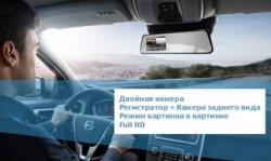 Видеозеркало CAR DVR MIRROR