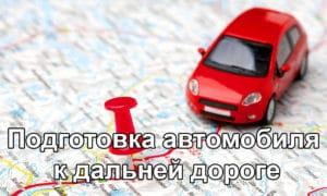 Подготовка автомобиля к дороге